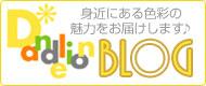 ダンデライオンブログ